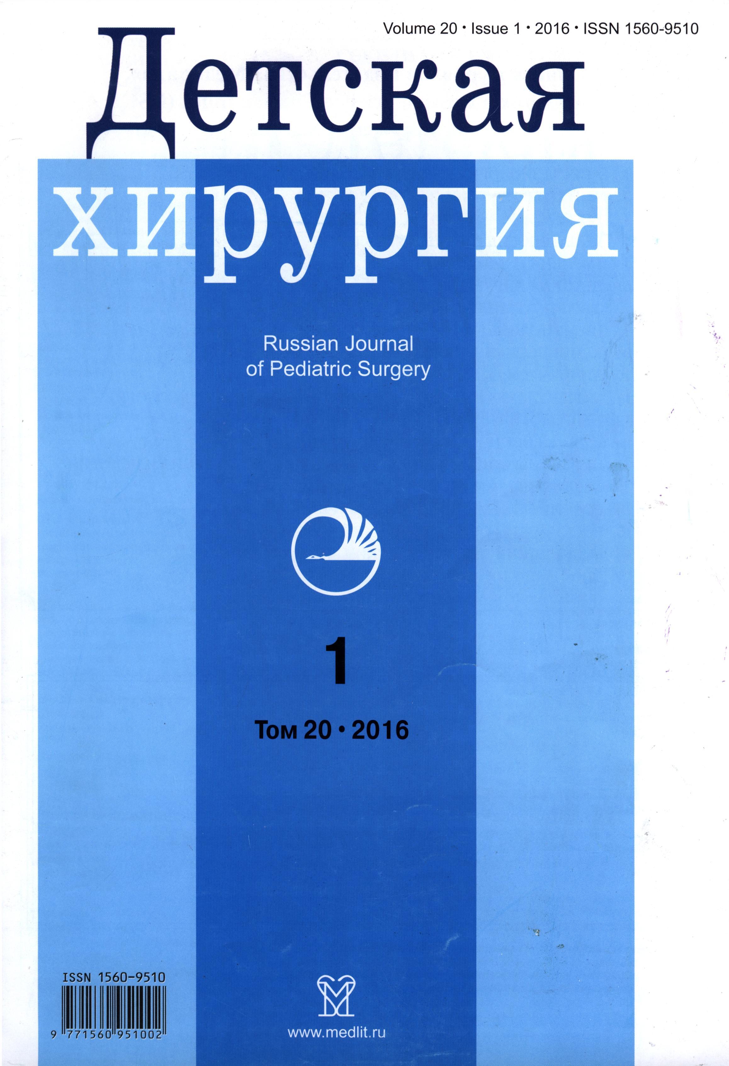 Журналы  выпускаемых в Российской Федерации в котором рекомендуется публикация основных результатов диссертаций на соискание ученой степени кандидата и доктора