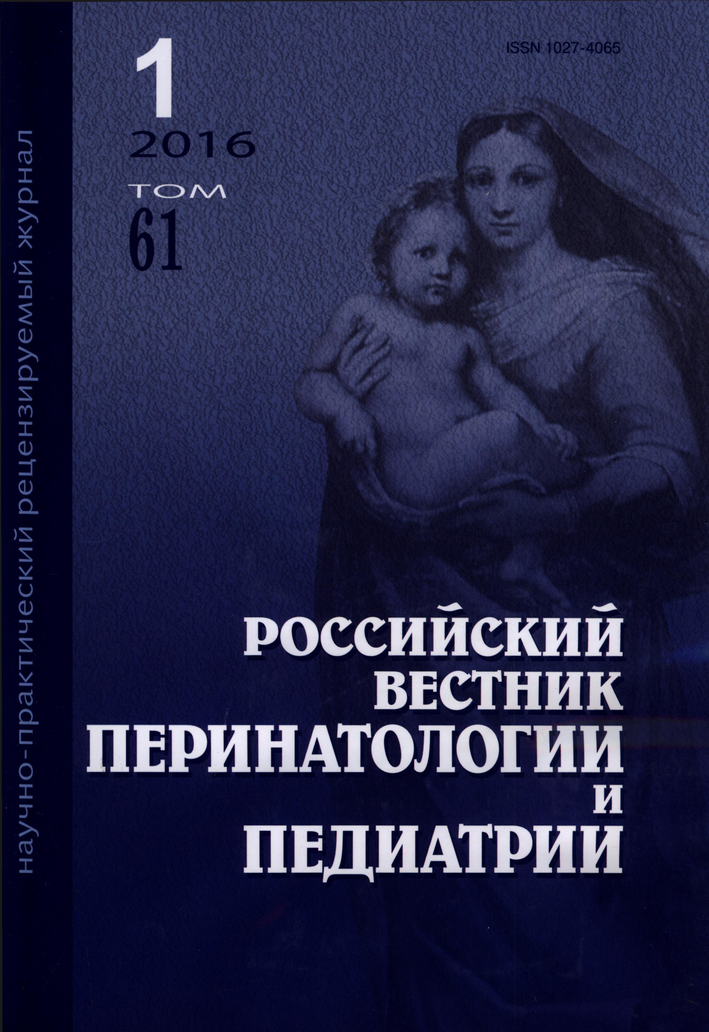 журнал патофизиология и экспериментальная медицина