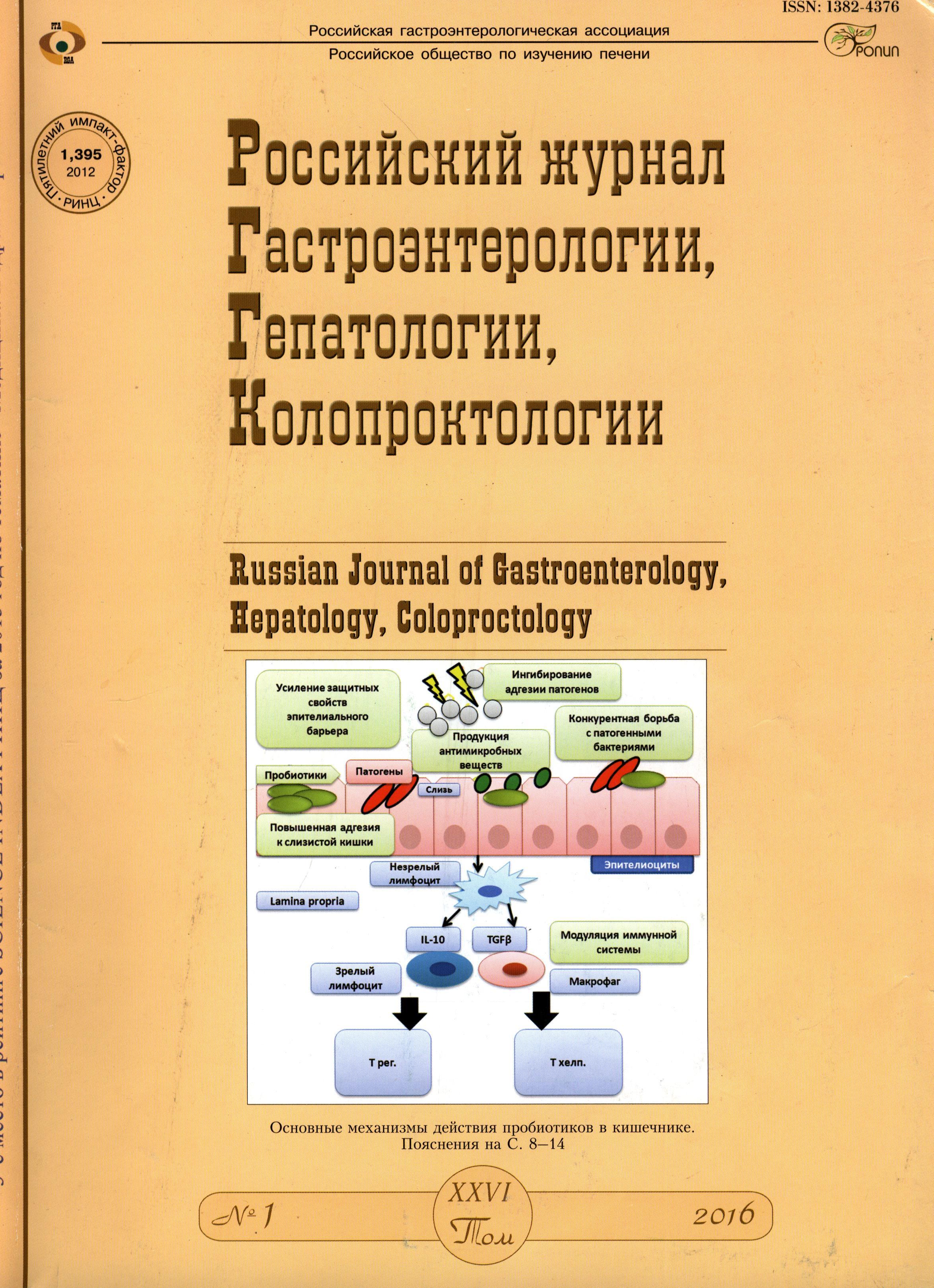 Журналы Журнал входит в Перечень ведущих научных журналов и изданий ВАК Министерства образования и науки России в которых должны быть опубликованы основные научные