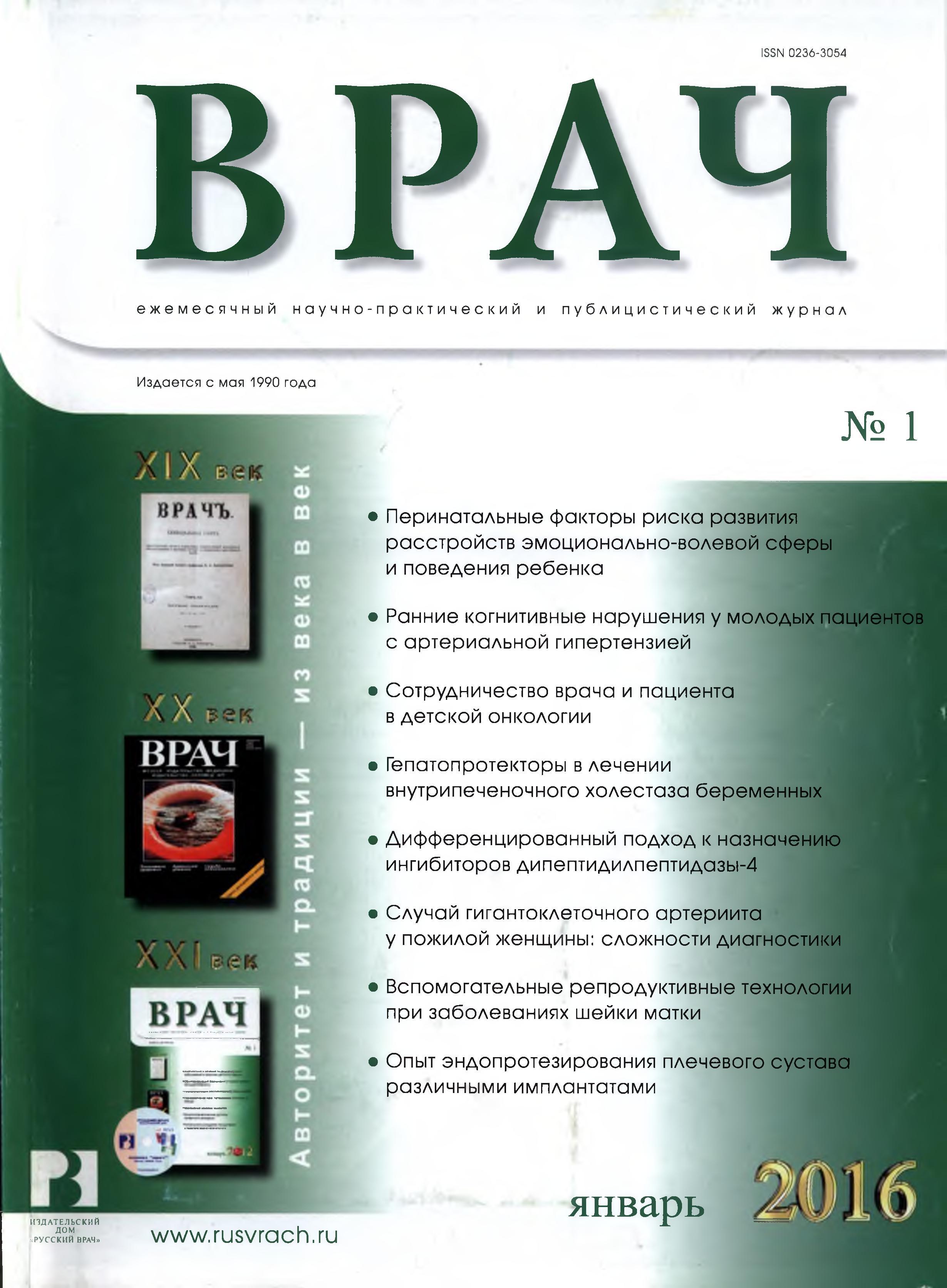 Журналы  в Перечень ведущих рецензируемых научных журналов и изданий в которых должны быть опубликованы основные научные результаты диссертаций на соискание