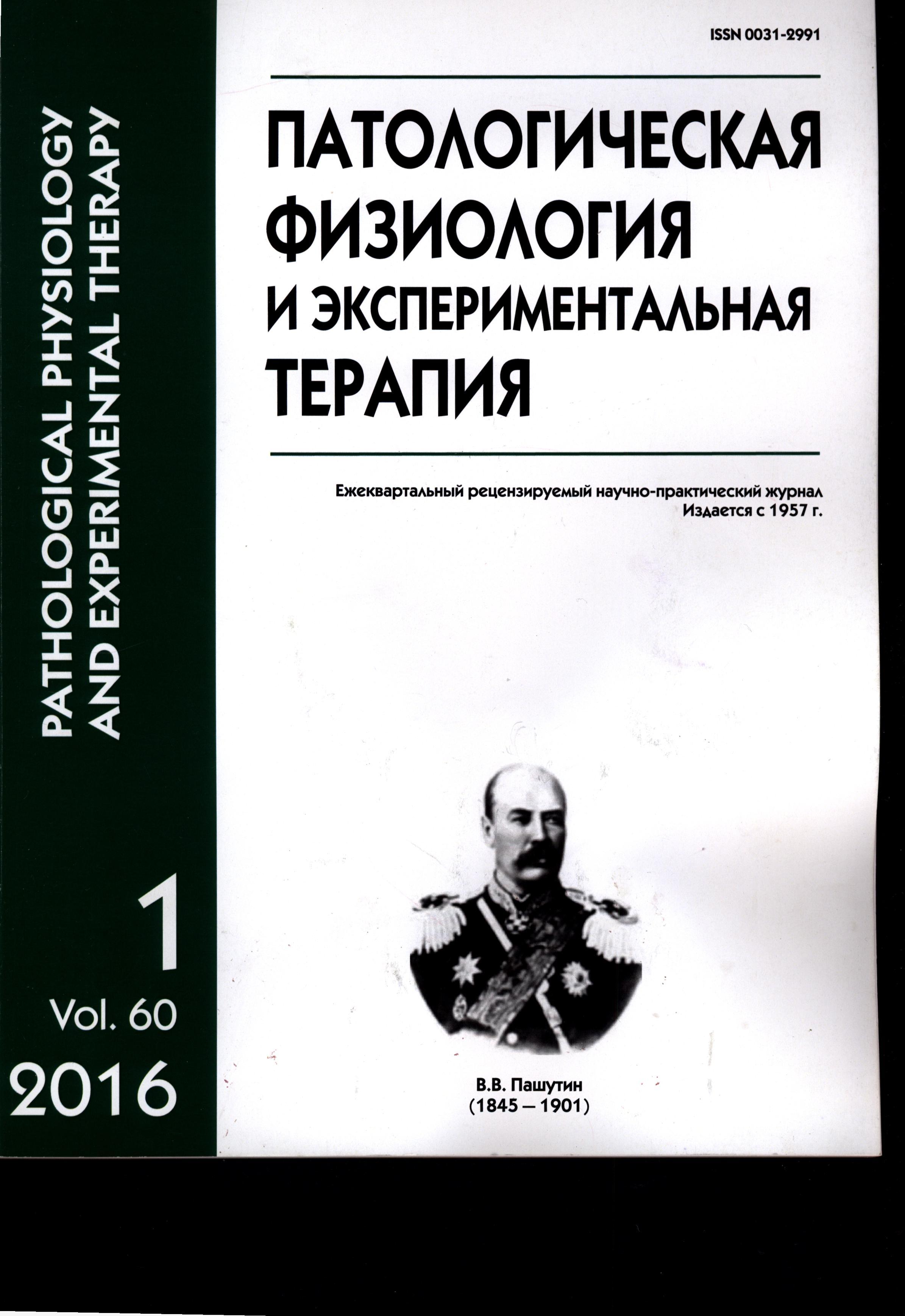 журнал урологія